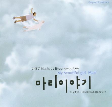 마리 이야기 OST
