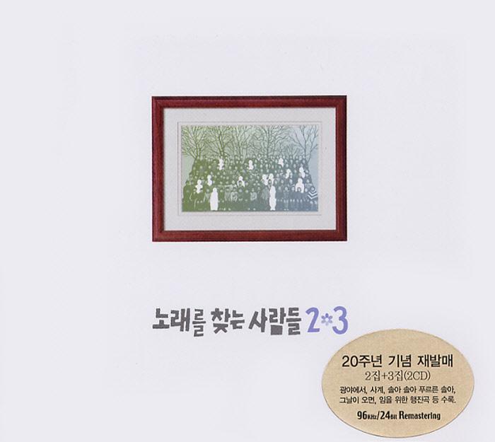 노래를 찾는 사람들 2&3 (20주년 기념 음반)